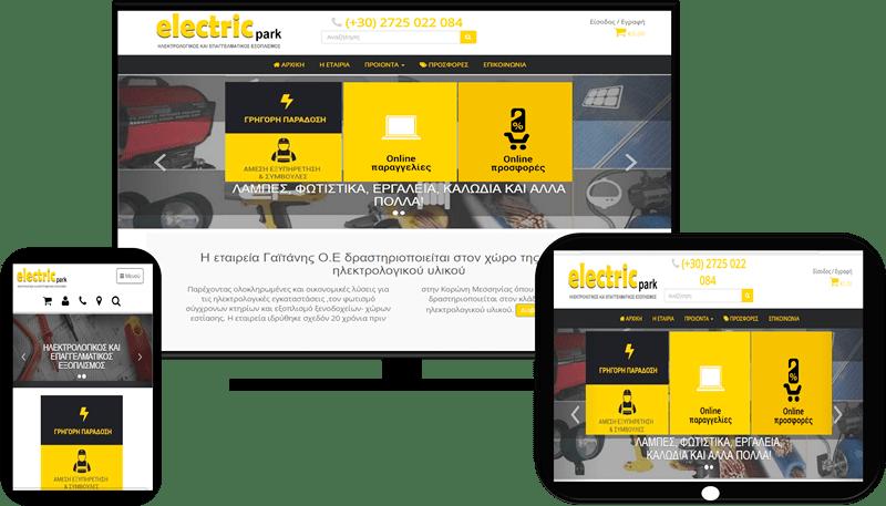 electricpark-ηλεκτρολογικός και επαγγελματικός εξοπλισμός