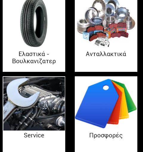 elastika-auto android application