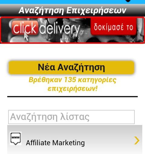 psaxno andorid application
